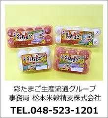彩たまご生産流通グループ事務局松本米穀精麦株式会社TEL.048-523-1201